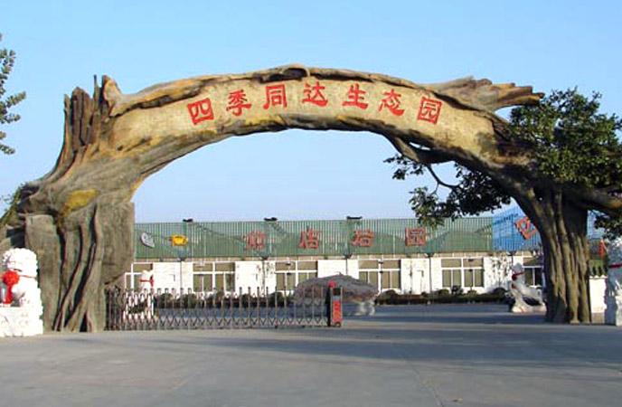 郑州四季同达生态园