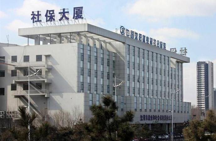 沈阳社保中心