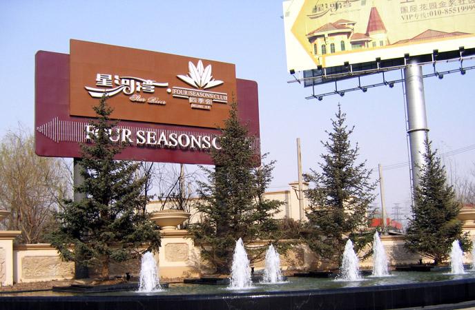北京星河湾