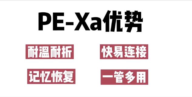 PE-XA管道演示